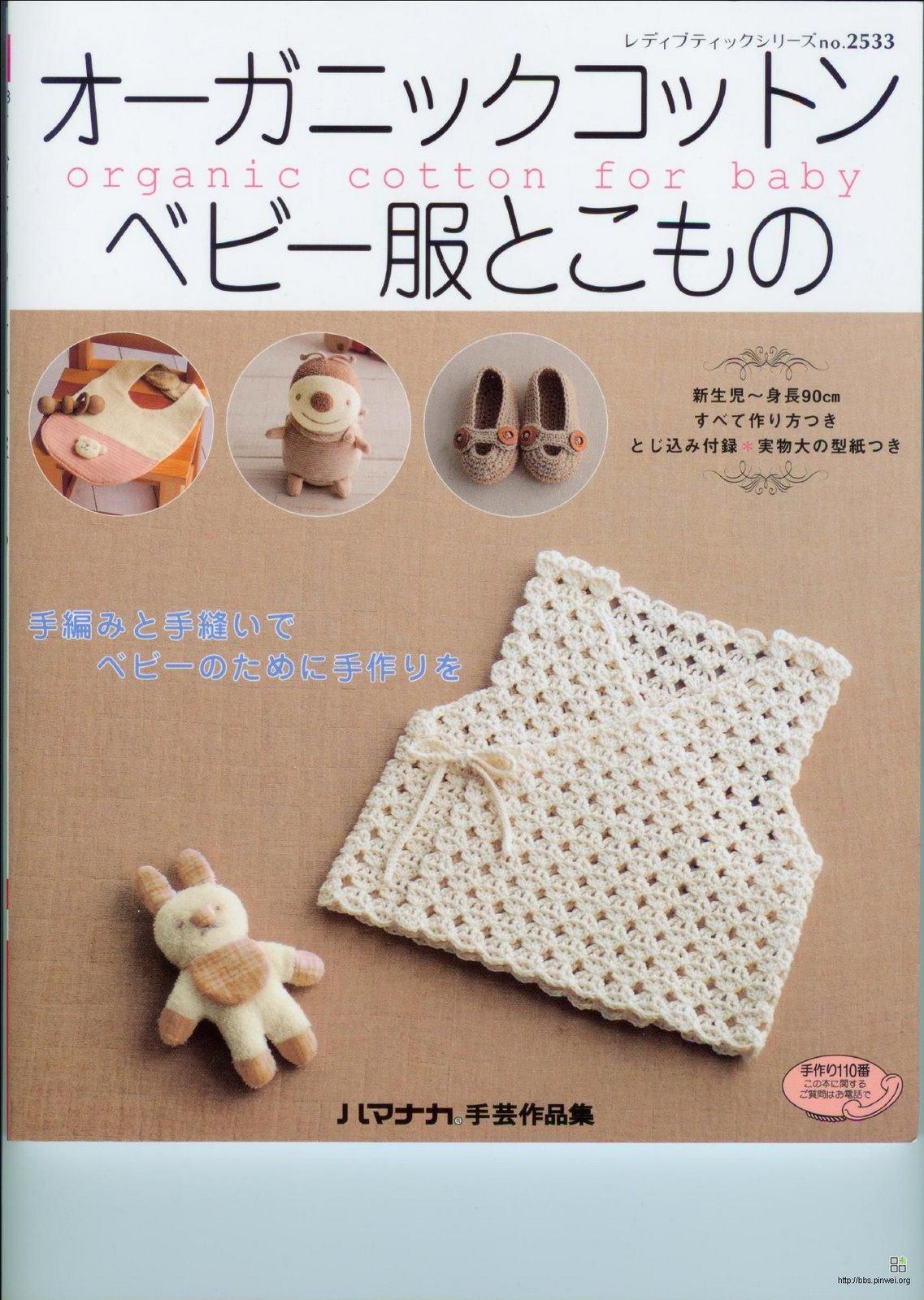 Crochet japones - Simple Crochet